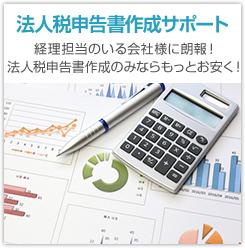 法人税申告書作成サポート