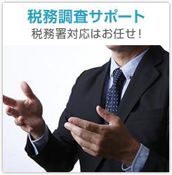 税務調査サポート