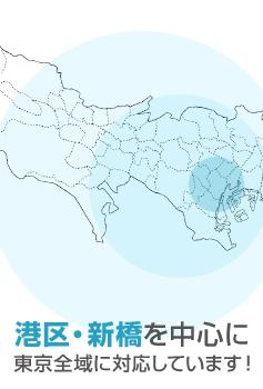 港区・新橋を中心に東京全域に対応しています!