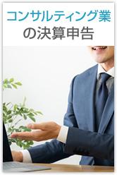 コンサルティング業 の決算申告