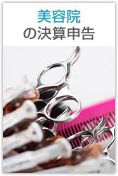 美容院 の決算申告