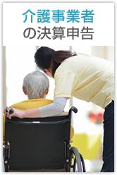 介護事業者 の決算申告